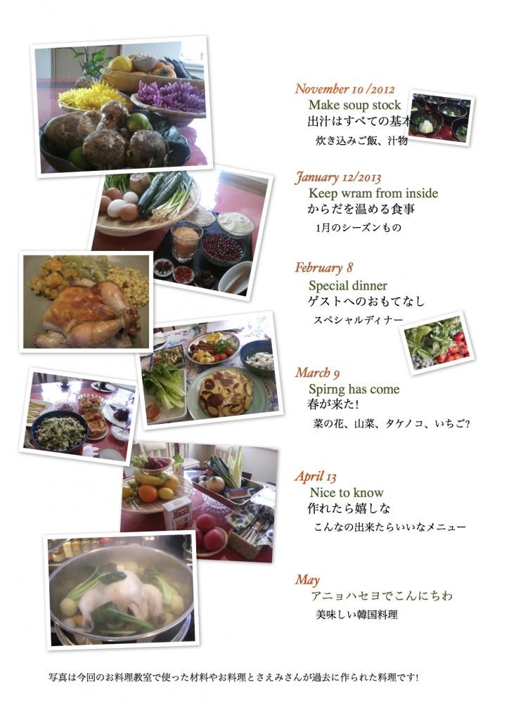 さえみさんお料理教室MENU2-2