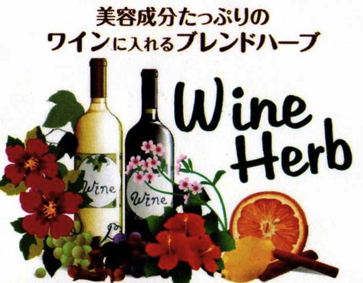 Wine Herb タイトルあり