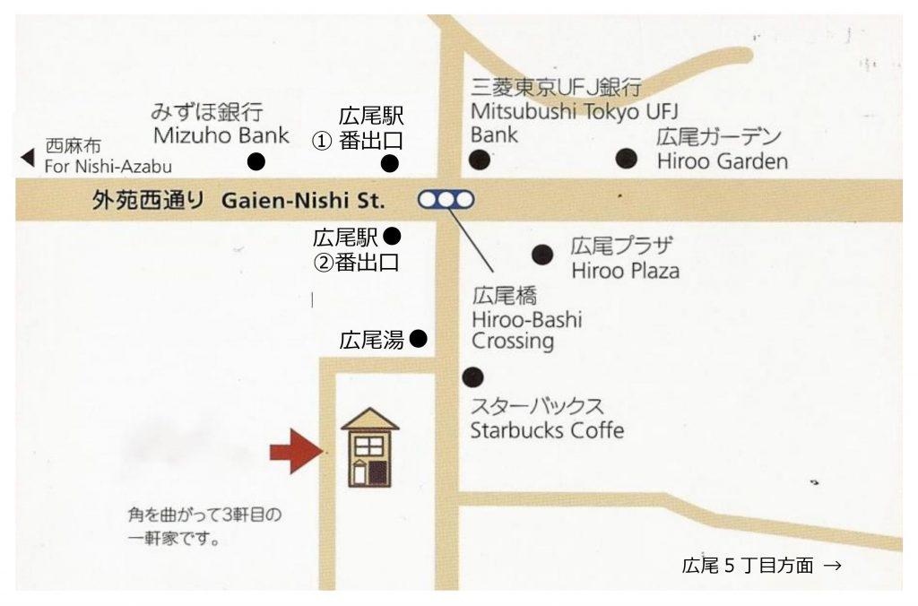 アクセス | 広尾駅1分 レンタルスペース